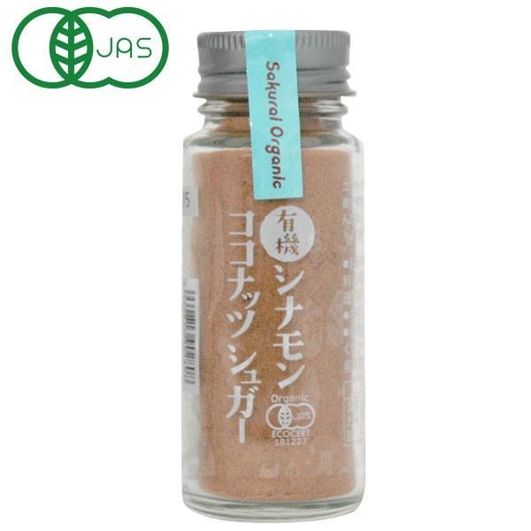 有機シナモンココナッツシュガー(35g)桜井食品パッケージリニューアル予定