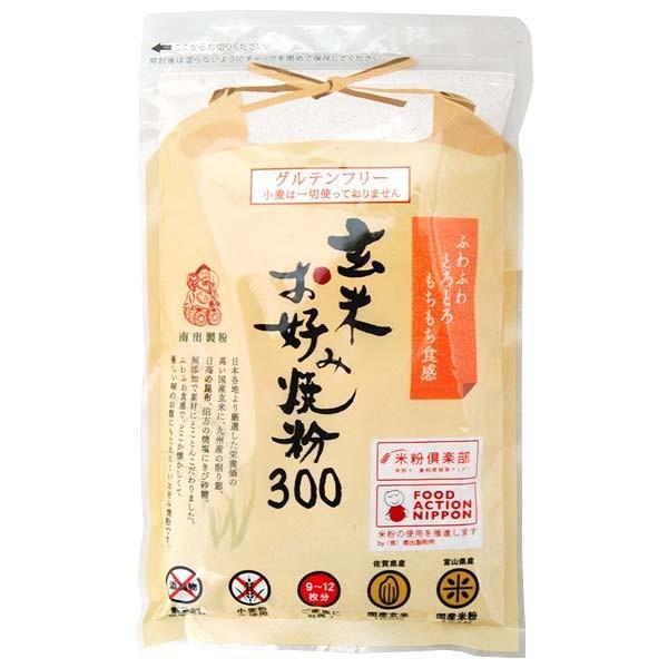 玄米お好み焼粉(300g) 南出製粉所