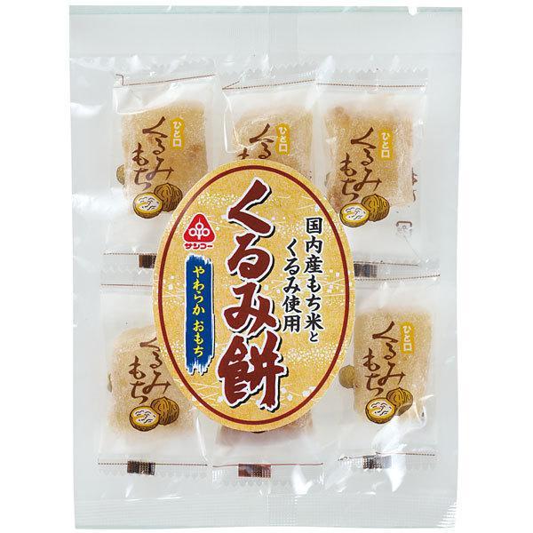 くるみ餅(100g) サンコー