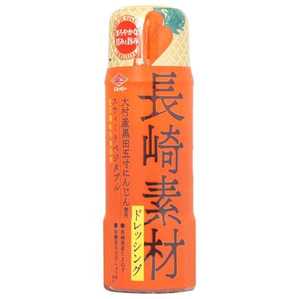 長崎素材ドレッシング 大村産黒田五寸にんじん使用スウィートベジタブル(200ml) チョーコー