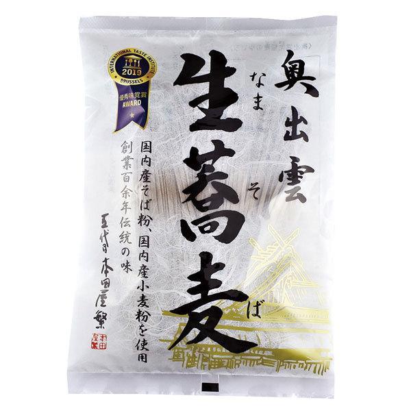 本田屋奥出雲生蕎麦(200g(100g×2袋)) 本田商店