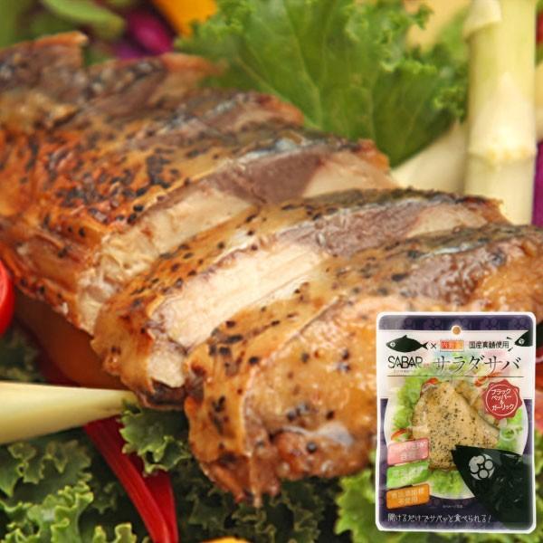 国産真鯖使用 サラダサバ(ブラックペッパー&ガーリック)(1切) ウチノ
