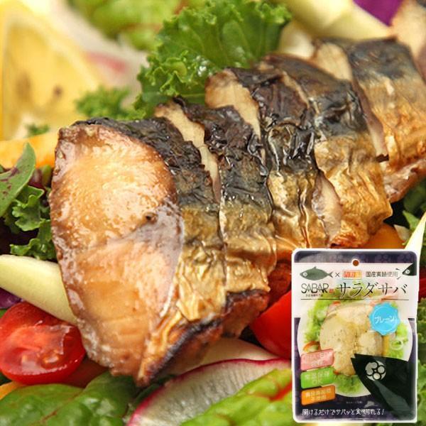国産真鯖使用 サラダサバ(プレーン)(1切) ウチノ