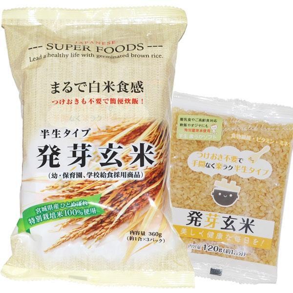 半生タイプ発芽玄米(120g(約1合)×3) 発芽玄米
