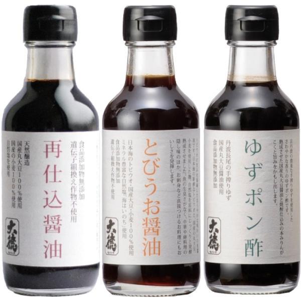 【調味料 ギフト】ミニギフト3本セット(再仕込醤油、とびうお醤油、ゆずポン酢)
