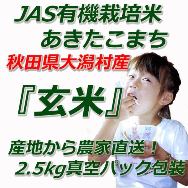 JAS有機栽培米あきたこまち 玄米 5kg(2.5kg×2)