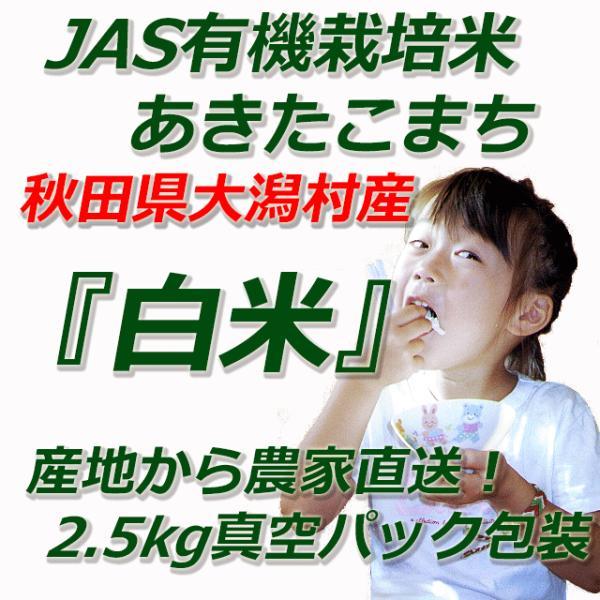 JAS有機栽培米あきたこまち【白米】 5kg(2.5kg×2)