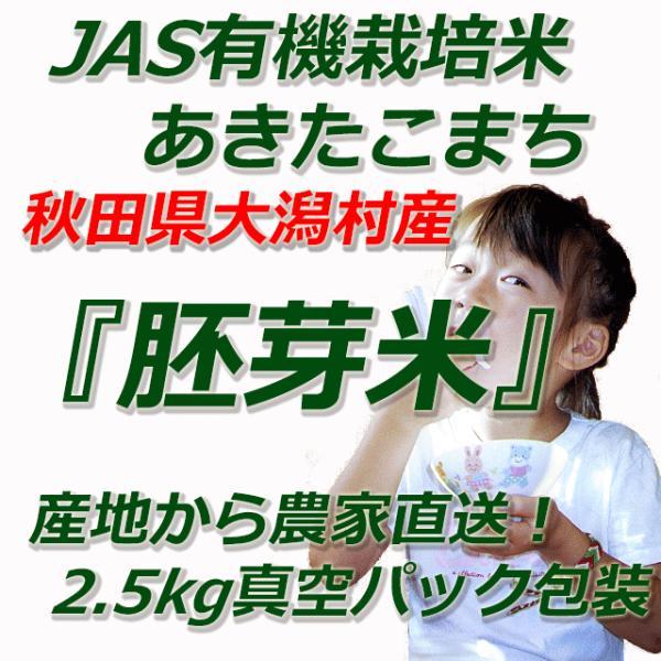 JAS有機栽培米あきたこまち【胚芽米】 5kg(2.5kg×2)