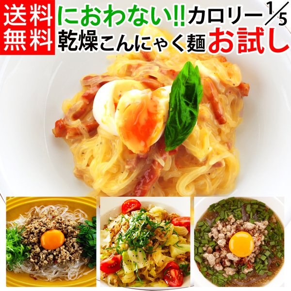 ダイエット食品 こんにゃく麺 置き換え 満腹 こんにゃくラーメン ゼンパスタ  乾燥しらたき 低カロリー ローカロ 糖質制限 糖質オフ 低糖麺 おいしい|shizennomegumi