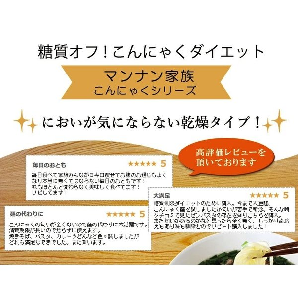 ダイエット食品 こんにゃく麺 置き換え 満腹 こんにゃくラーメン ゼンパスタ  乾燥しらたき 低カロリー ローカロ 糖質制限 糖質オフ 低糖麺 おいしい|shizennomegumi|03