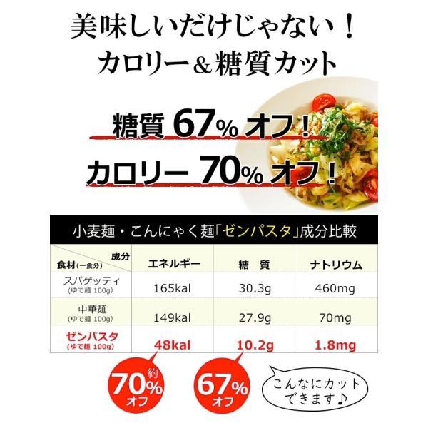 ダイエット食品 こんにゃく麺 置き換え 満腹 こんにゃくラーメン ゼンパスタ  乾燥しらたき 低カロリー ローカロ 糖質制限 糖質オフ 低糖麺 おいしい|shizennomegumi|05