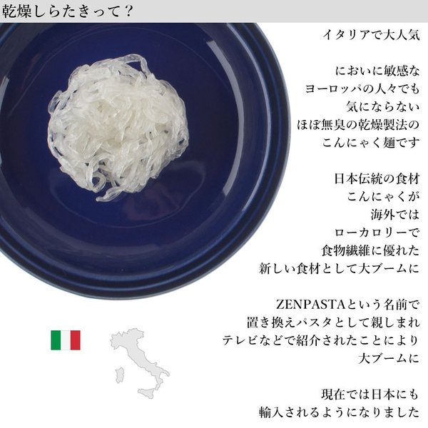 ダイエット食品 こんにゃく麺 置き換え 満腹 こんにゃくラーメン ゼンパスタ  乾燥しらたき 低カロリー ローカロ 糖質制限 糖質オフ 低糖麺 おいしい|shizennomegumi|06
