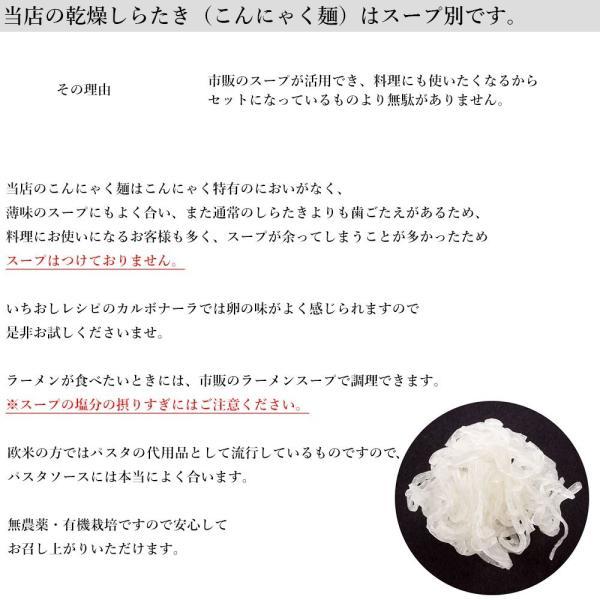 こんにゃく麺 ダイエット食品 置き換え 乾燥しらたき 低カロリー 糖質オフ|shizennomegumi|11