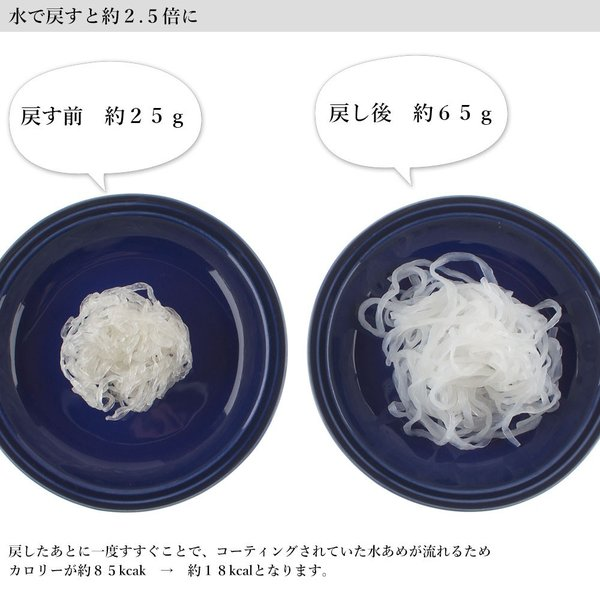 こんにゃく麺 ダイエット食品 置き換え 乾燥しらたき 低カロリー 糖質オフ|shizennomegumi|08