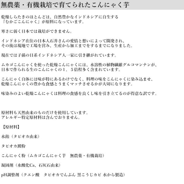 こんにゃく麺 ダイエット食品 置き換え 乾燥しらたき 低カロリー 糖質オフ|shizennomegumi|09