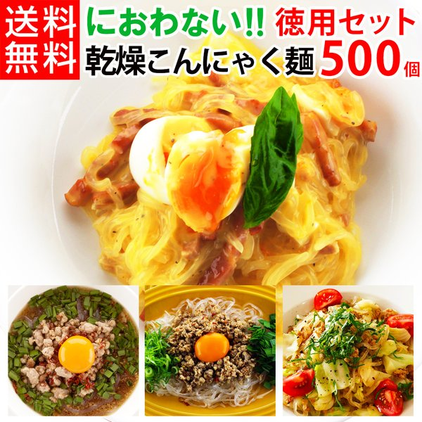 こんにゃく麺 ダイエット食品 置き換え 乾燥しらたき 低カロリー 糖質オフ