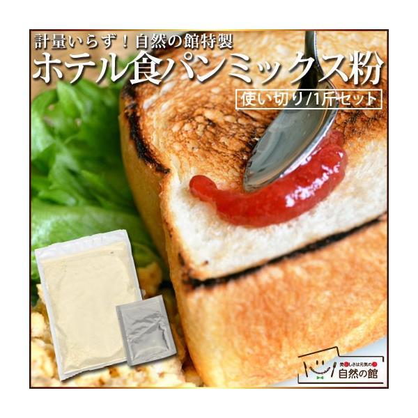 ミックス粉 食パンミックス お試し 一斤セット ホテル食パンミックス粉|shizennoyakata