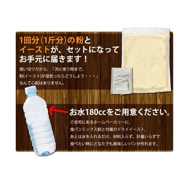 ミックス粉 食パンミックス お試し 一斤セット ホテル食パンミックス粉|shizennoyakata|03