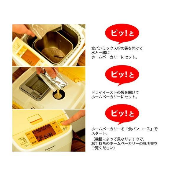 ミックス粉 食パンミックス お試し 一斤セット ホテル食パンミックス粉|shizennoyakata|04