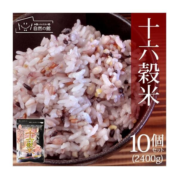 米 16 穀