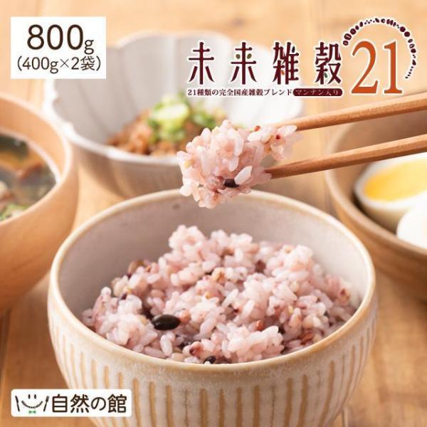 予約商品 米 雑穀 国産 未来雑穀21+マンナン 合計1kg 500g×2 送料無料もち麦配合 グルメ ダイエット ポイント消化 セール|shizennoyakata