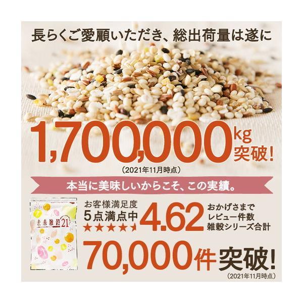 予約商品 米 雑穀 国産 未来雑穀21+マンナン 合計1kg 500g×2 送料無料もち麦配合 グルメ ダイエット ポイント消化 セール|shizennoyakata|14