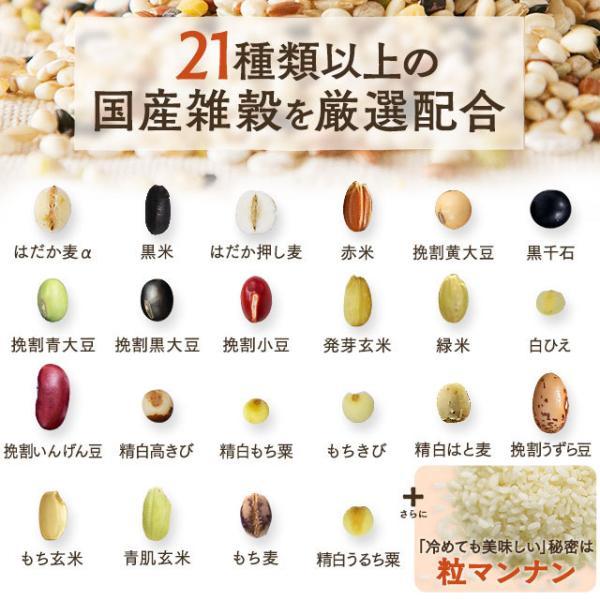 予約商品 米 雑穀 国産 未来雑穀21+マンナン 合計1kg 500g×2 送料無料もち麦配合 グルメ ダイエット ポイント消化 セール|shizennoyakata|04