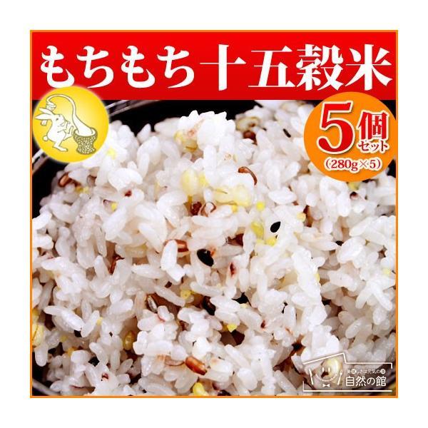 十五雑穀 もちもち十五穀米 5個セット 15穀米 1.4kg 送料無料 業務用 メガ盛り まとめ買い 非常食
