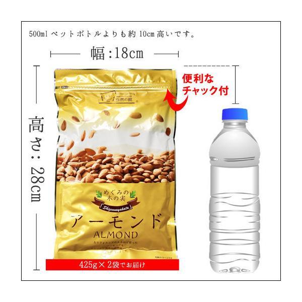 素焼きアーモンド 送料無料 ナッツ アーモンド ロースト 1kg 無添加無塩 素焼き 素煎り 自然の館訳あり ポイント消化 セール スーパーフード|shizennoyakata|19
