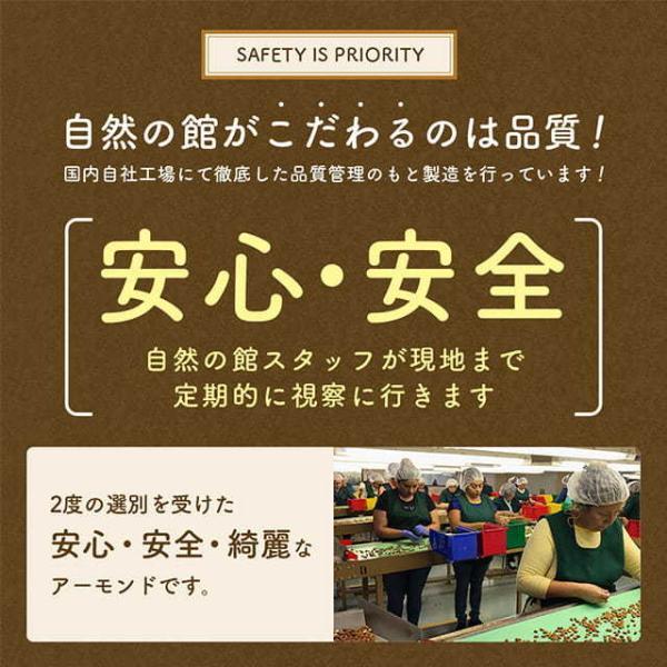 素焼きアーモンド 送料無料 ナッツ アーモンド ロースト 1kg 無添加無塩 素焼き 素煎り 自然の館訳あり ポイント消化 セール スーパーフード|shizennoyakata|06
