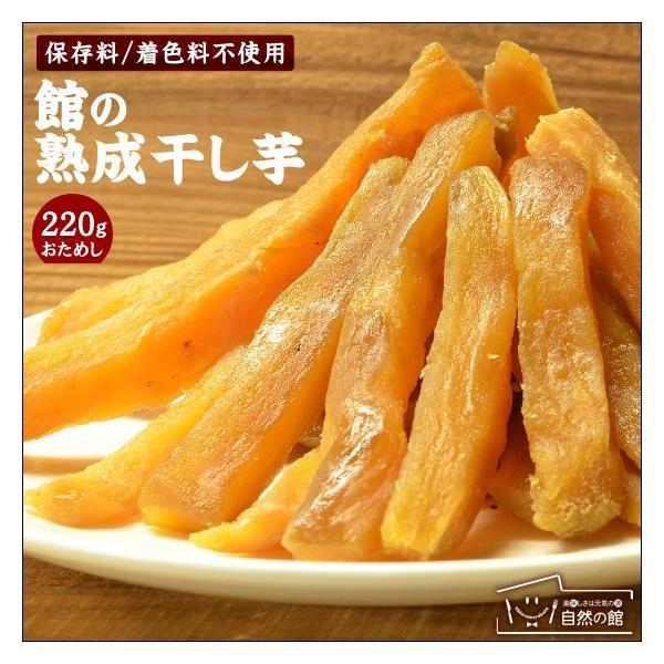グルメ  ほしいも 干し芋 熟成干し芋 220g 無添加 芋 さつまいも  秋 お試し|shizennoyakata