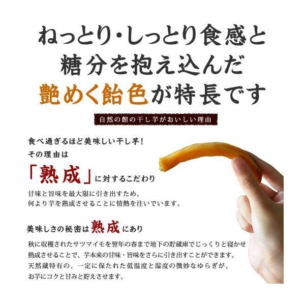 グルメ  ほしいも 干し芋 熟成干し芋 220g 無添加 芋 さつまいも  秋 お試し|shizennoyakata|02