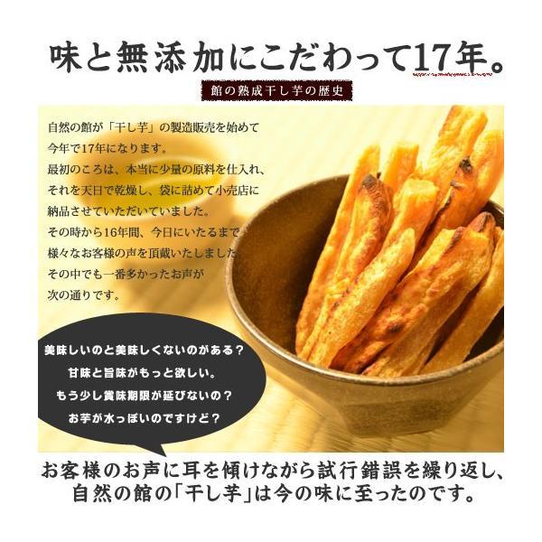 グルメ  ほしいも 干し芋 熟成干し芋 220g 無添加 芋 さつまいも  秋 お試し|shizennoyakata|03