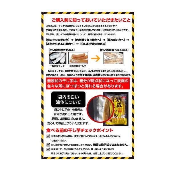 グルメ  ほしいも 干し芋 熟成干し芋 220g 無添加 芋 さつまいも  秋 お試し|shizennoyakata|06