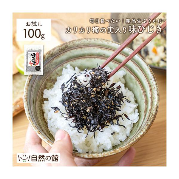 生ふりかけ ひじきふりかけ お試し かりかり梅の実入り 味ひじき|shizennoyakata
