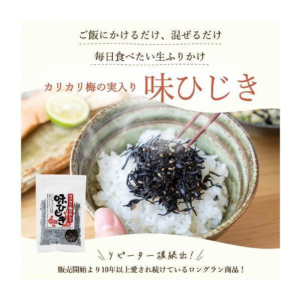 生ふりかけ ひじきふりかけ お試し かりかり梅の実入り 味ひじき|shizennoyakata|03