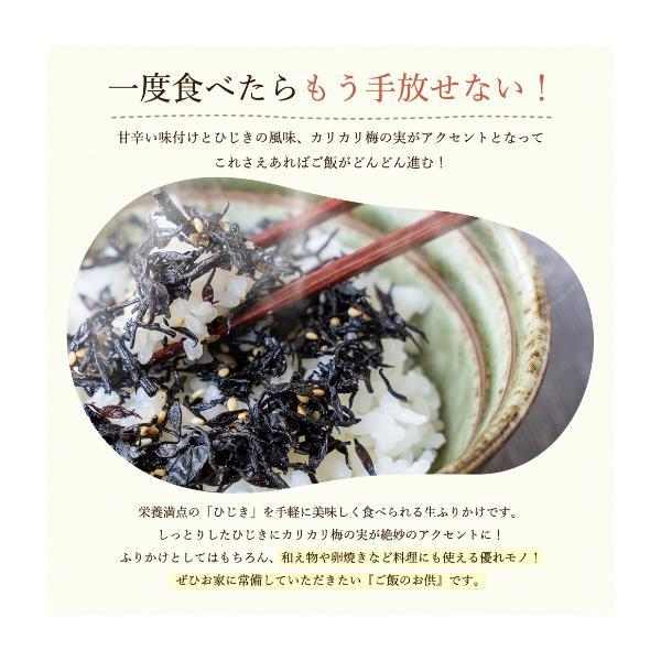 生ふりかけ ひじきふりかけ お試し かりかり梅の実入り 味ひじき|shizennoyakata|04