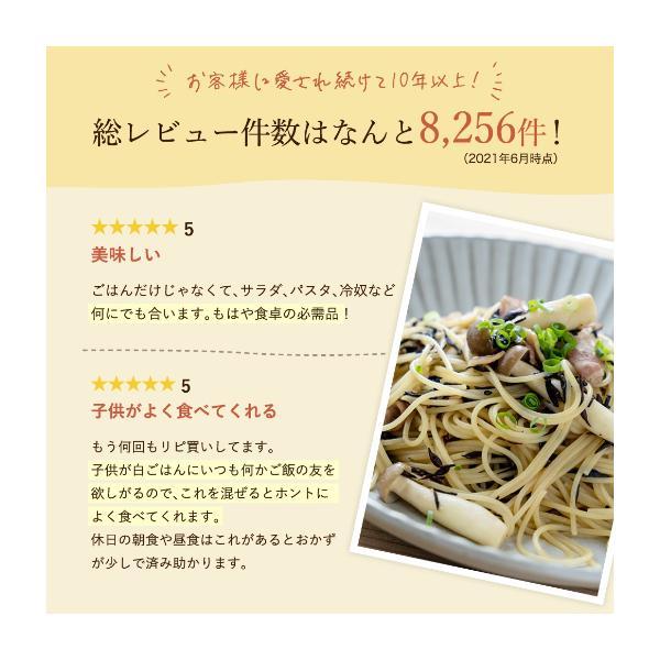 生ふりかけ ひじきふりかけ お試し かりかり梅の実入り 味ひじき|shizennoyakata|05