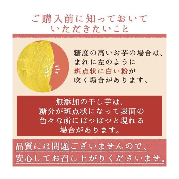 訳あり 国産干し芋 数量限定 送料無料 300g はねだし 鹿児島産 紅はるか 無添加 べにはるか 訳アリ ほしいも 熟成干し芋 再入荷|shizennoyakata|13
