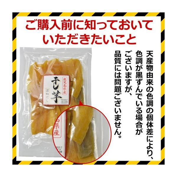 訳あり 国産干し芋 数量限定 送料無料 300g はねだし 鹿児島産 紅はるか 無添加 べにはるか 訳アリ ほしいも 熟成干し芋 再入荷|shizennoyakata|15