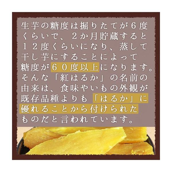 訳あり 国産干し芋 数量限定 送料無料 300g はねだし 鹿児島産 紅はるか 無添加 べにはるか 訳アリ ほしいも 熟成干し芋 再入荷|shizennoyakata|04