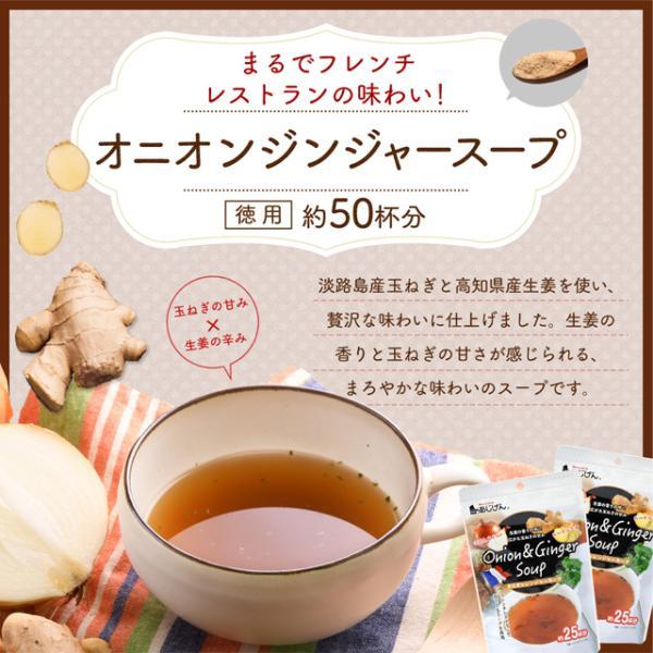 スープ 送料無料 1つ選べるスープ福袋 ポスト投函 送料無料 非常食|shizennoyakata|07
