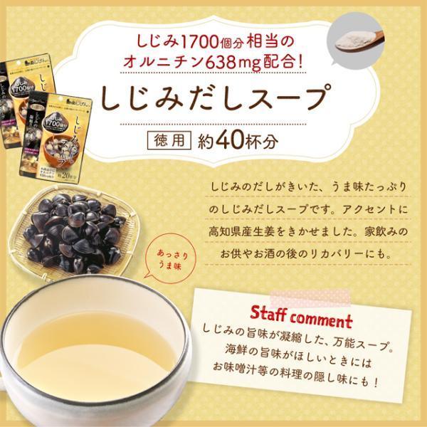 スープ 送料無料 1つ選べるスープ福袋 ポスト投函 送料無料 非常食|shizennoyakata|06
