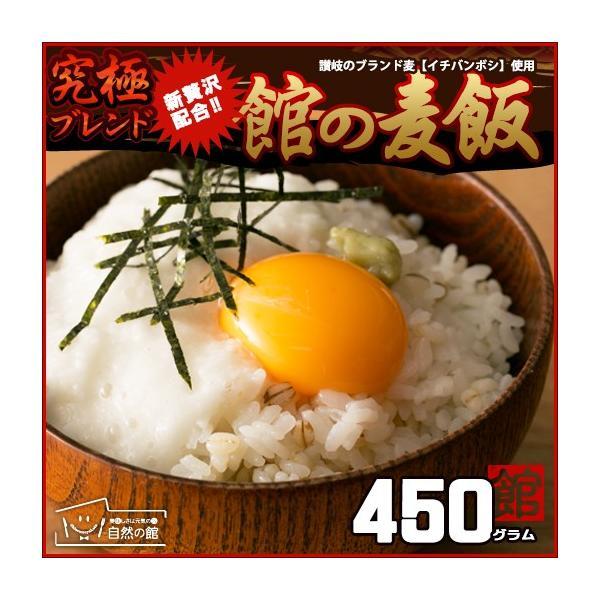 もち麦押し麦丸麦配合 国産 麦 館の麦めし500g 麦飯|shizennoyakata