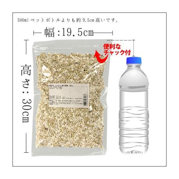 もち麦押し麦丸麦配合 国産 麦 館の麦めし500g 麦飯|shizennoyakata|04