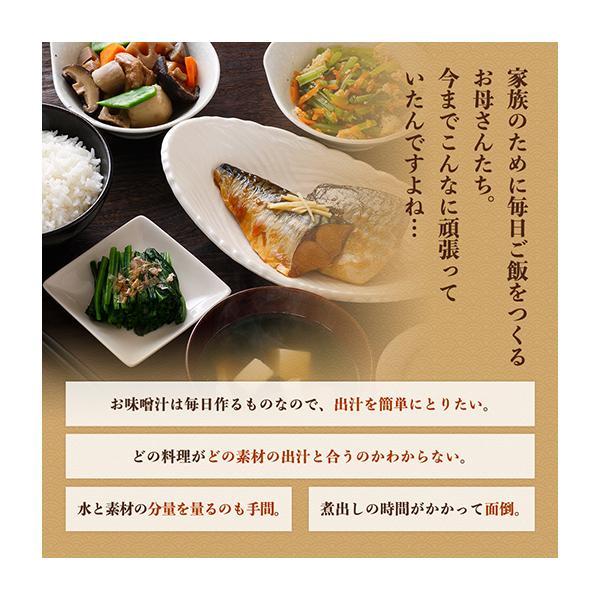 送料無料 だし 宗田節 国産 味源のだし 50包入り  業務用  出汁 出汁パック 鰹|shizennoyakata|13