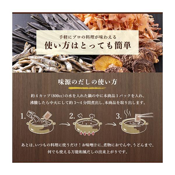 送料無料 だし 宗田節 国産 味源のだし 50包入り  業務用  出汁 出汁パック 鰹|shizennoyakata|04