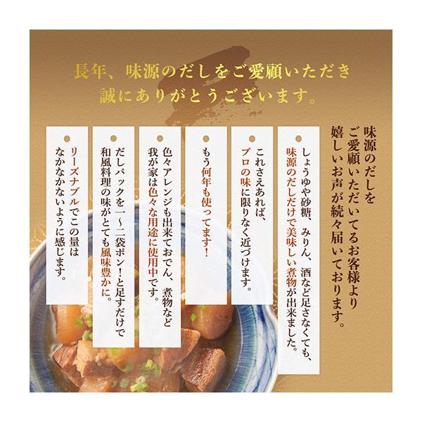 送料無料 だし 宗田節 国産 味源のだし 50包入り  業務用  出汁 出汁パック 鰹|shizennoyakata|06