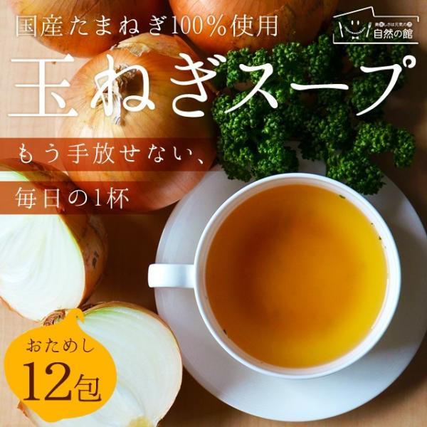 インスタントスープ 玉ねぎスープ 12包 セット 玉葱スープ たまねぎスープ スープ 送料無料 訳あり ポイント消化 セール お試し ゲリラセール 500ポイント|shizennoyakata