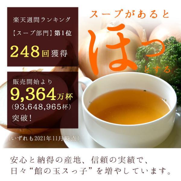 インスタントスープ 玉ねぎスープ 12包 セット 玉葱スープ たまねぎスープ スープ 送料無料 訳あり ポイント消化 セール お試し ゲリラセール 500ポイント|shizennoyakata|04